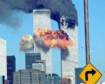 生命最後25分鐘 紀念9·11中遇難的華裔空姐