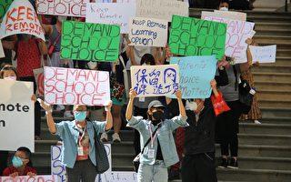 紐約華人家長集會 要求100%保留網課