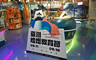基市「台灣燈塔教育節」吸引2,500人報名