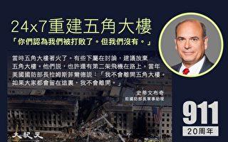 9.11廿周年 前國防部長助理憶五角大樓遇襲