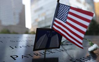 組圖:9·11恐襲20周年 美國人忘不了