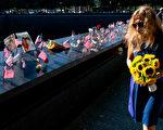 【更新】9.11恐襲20周年 全球紀念遇難者