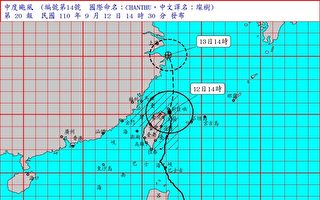 颱風璨樹北移 北台灣午後至深夜防強風驟雨