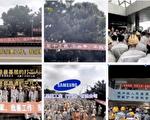 【一线采访】三星宁波撤资 逾千工人维权