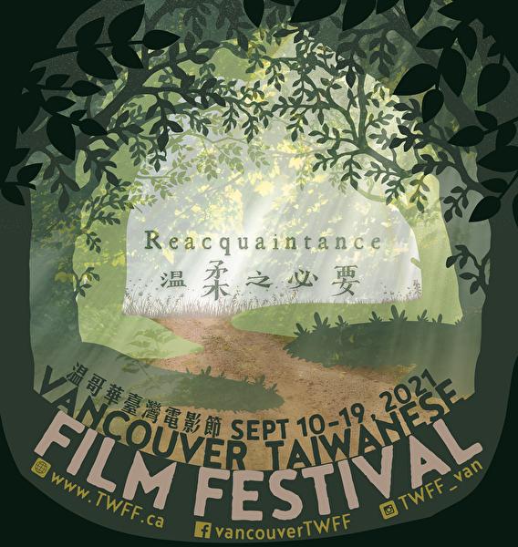 圖:溫哥華台灣電影節海報。(溫哥華台灣電影節主辦方提供)