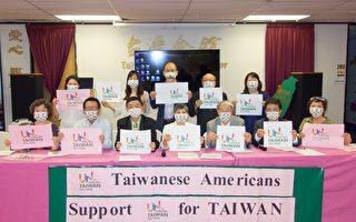 舊金山灣區僑界聲明 挺台灣加入聯合國