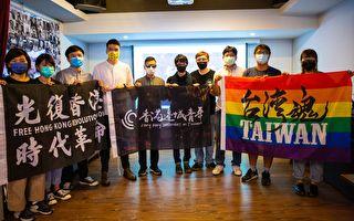 香港边青在台立案 协助在台港人溶入台湾