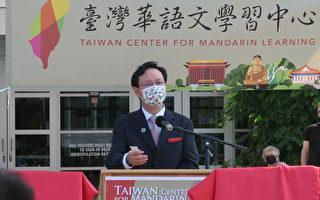 孔院被趕出美國 童振源赴美為台灣華語中心揭牌