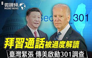 【微視頻】拜習通話台灣緊張?傳美啟動301調查
