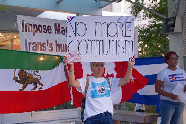 抵制共產主義 加拿大蒙特利爾多個族裔集會