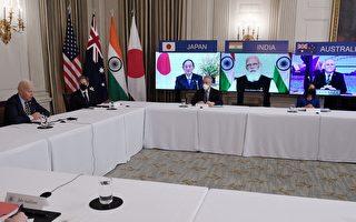 美日澳印將舉行四方峰會 加強芯片供應鏈安全