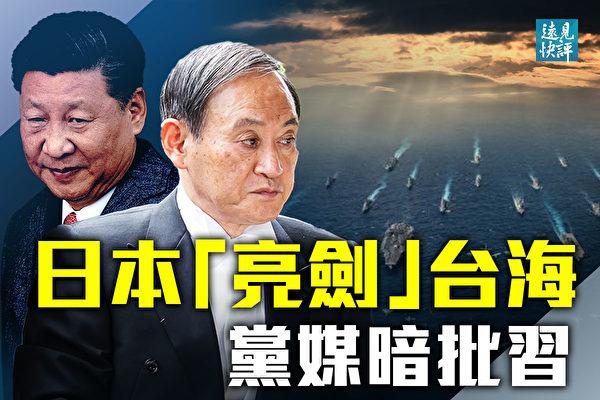 【遠見快評】日本台海「亮劍」 黨媒暗批習近平