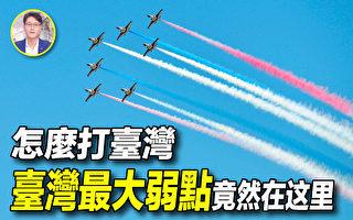 【探索时分】台海战争 台湾最大弱点是什么?
