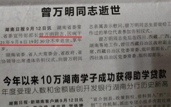 湖南新任宣传部长突然死亡 原因引关注