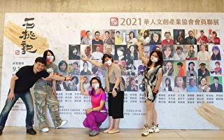 華人文創產業協會  舉行會員「石桃記」聯展