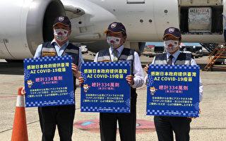 日本宣布再赠台50万剂疫苗 台湾表达由衷谢意