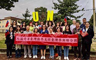 投稿:台湾持续推动参与联合国案