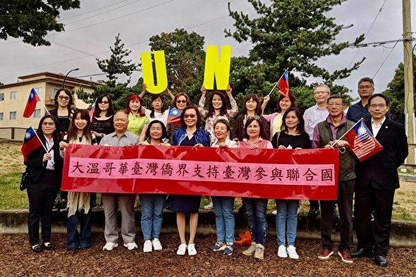 圖:台灣持續推動參與聯合國案,促請國際社會正視2,350萬台灣⼈民對參與聯合國體系的深切期盼。(大溫台灣僑界聯合會提供)