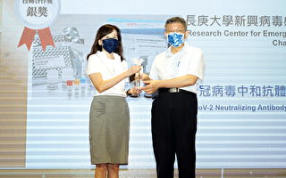 长庚病毒中和抗体含量检测技术 台北生技奖
