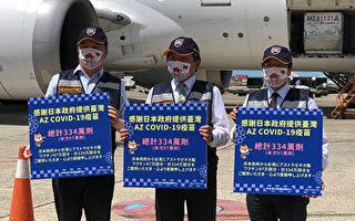 日本拟第6度赠台疫苗 台湾表达由衷感谢