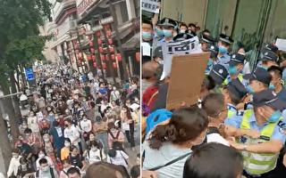 成都数百人游行要恒大还钱 警抢横幅爆冲突