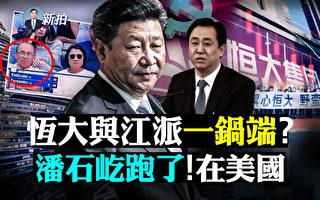 【拍案驚奇】恆大危機成定時炸彈?北京如何保