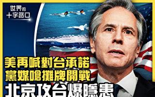 【十字路口】美再對台承諾 北京難攻台6原因