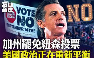 【有冇搞错】罢免纽森投票 美国政治正重新平衡