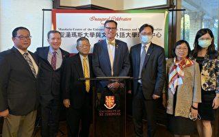 推動「台美教育倡議」美南首個華語教學中心成立