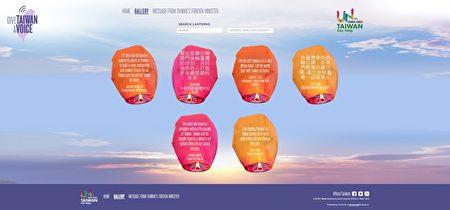 全球天燈祈願網頁「聽見台灣的聲音」正式上線,邀請國人及國際人士留言支持台灣參與聯合國。