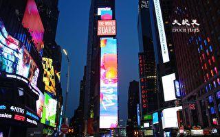"""纽约时代广场""""天灯祈愿"""" 经文处吁接纳台湾入联"""