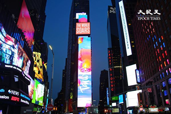 紐約時代廣場「天燈祈願」 經文處籲接納台灣入聯
