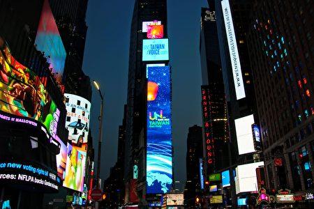 時報廣場廣告看板夜拍,呼籲聯合國社群聆聽台灣的聲音,讓台灣幫忙。
