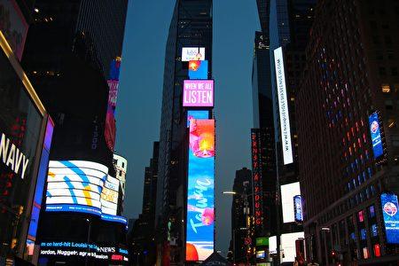 象徵希望及台灣2,350萬人民心聲的天燈,在時代廣場大螢幕上冉冉升空。