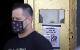 康县要求进入室内场所 需打疫苗或持阴性证明