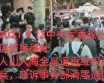 各地老兵在北京中央軍委維權 137人被抓
