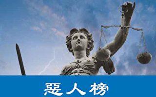 法轮功学员钟俊芳遭迫害20年 亲友举报责任人