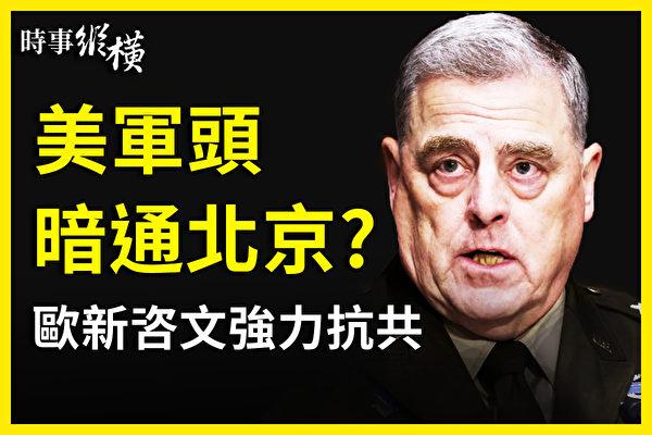 【時事縱橫】美軍頭暗通北京 歐盟咨文強力抗共
