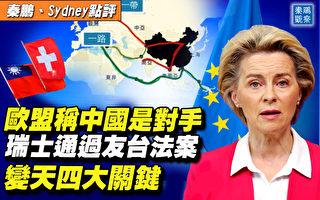 【秦鵬直播】歐盟稱中共是對手 瑞士通過友台法案