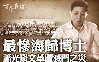 【百年真相】最惨海归博士 萧光琰文革遭灭门