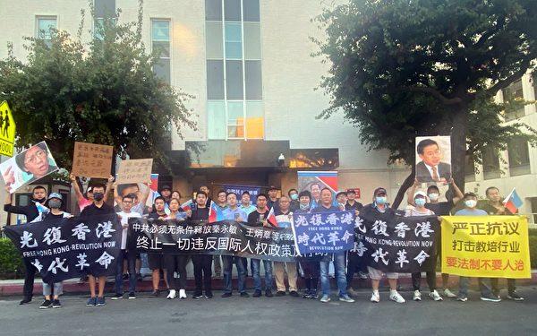 拒当韭菜 国际民主日华人洛城中领馆抗议
