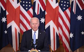 【重播】美英澳首腦宣布技術共享 聯合抗共