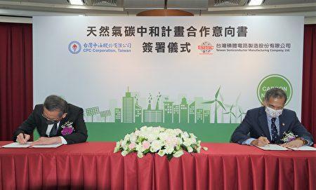 台湾中油总经理兼代理董事长李顺钦〈右〉和台积电资深副总经理林锦坤〈左〉共同签署MOU.