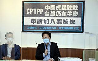 防中共先入CPTPP 立委籲拚年底前申請