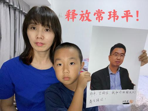 """维权律师常玮平长期遭酷刑""""生不如死"""""""