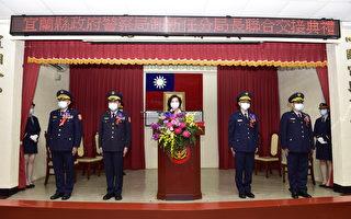 宜蘭縣警局佈達交接 4位新官上任