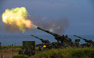台湾汉光最大规模反登陆演练 重炮轰150发