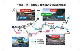 因应中秋节连假  竹县警宣导交通及防疫措施