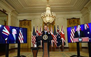 美英澳組新戰略聯盟AUKUS 專家:對中全面壓制