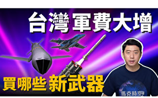 【马克时空】中共军事威胁扩大 台湾将购入哪些新武器?
